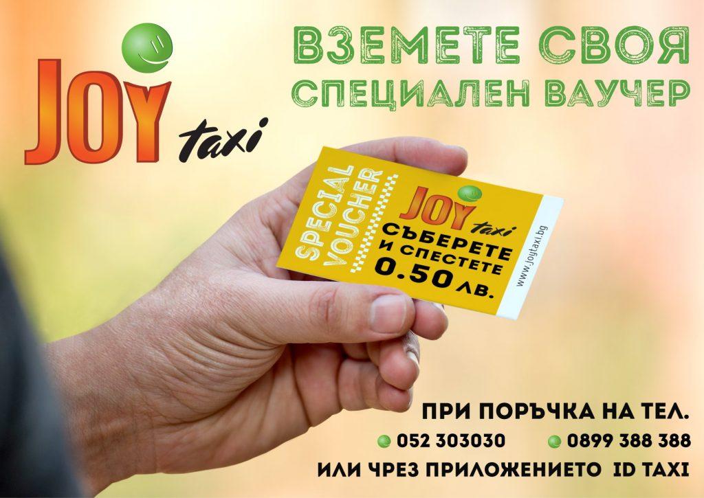 Такси Варна, Варна такси, такси, такси във Варна